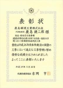 H27工事表彰_R