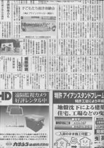 ブラインドサッカー建設新聞記事_R