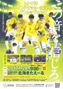 ブラインドサッカー2017_R