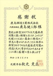札幌市表彰状(R3.3.19)_R